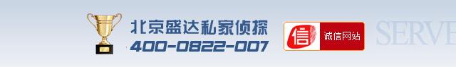 北京侦探公司